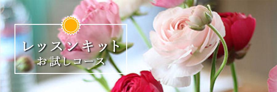 ロータスガーデン お花のレッスンキット7月