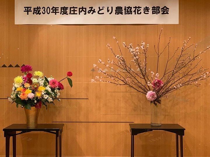 庄内みどり農協の部会のお花を飾らさせていただきました。