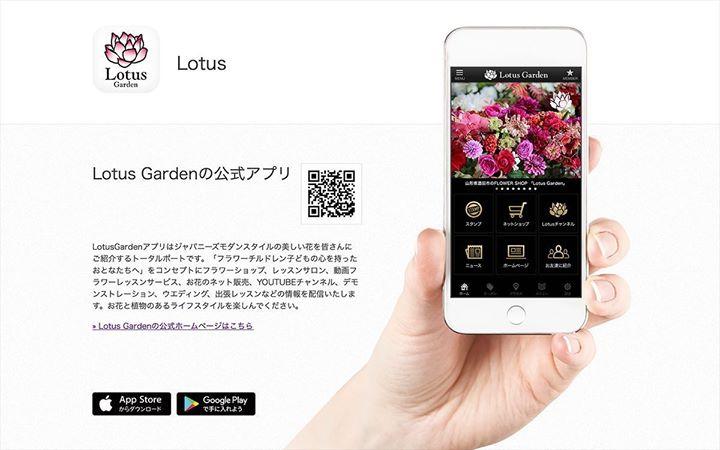 LotusGarden アプリ出来ました。